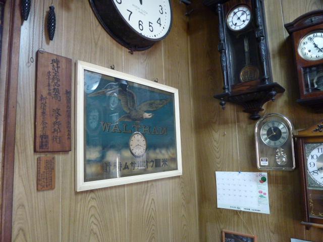 ごん太と波多野時計店-008